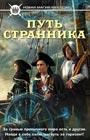 """В. Корн, О. Бондарев и др.""""Путь странника. Комплект из 4 книг"""""""