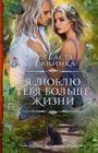 """Настя Любимка """"Я люблю тебя больше жизни"""" Серия """"Необыкновенная магия. Шедевры Рунета"""""""