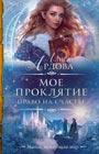 """Алиса Ардова """"Мое проклятие. Право на счастье"""" Серия """"Необыкновенная магия. Шедевры Рунета"""""""