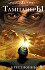 "Д. Калеро ""Assassin's Creed: Тамплиеры. Крест войны"" Серия ""Assassin's Creed"""