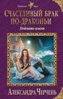 """Александра Черчень """"Счастливый брак по-драконьи. Поймать пламя"""" Серия """"Колдовские миры"""""""