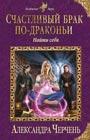 """Александра Черчень """"Счастливый брак по-драконьи. Найти себя"""" Серия """"Колдовские миры"""""""