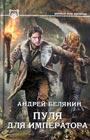 """Андрей Белянин """"Пуля для императора"""" Серия """"Цепные псы Империи"""""""