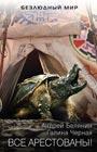 """Андрей Белянин, Галина Черная """"Все арестованы!"""" Серия """"Безлюдный мир"""""""