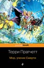 "Терри Пратчетт ""Мор, ученик Смерти"" Серия ""Pocket book"" Pocket-book"