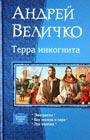 """Андрей Величко """"Терра Инкогнита: Эмигранты; Век железа и пара; Эра надежд"""""""