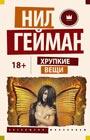 """Нил Гейман """"Хрупкие вещи"""" Серия """"Эксклюзив Миллениум"""" Pocket-book"""