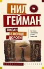 """Нил Гейман """"Океан в конце дороги"""" Серия """"Эксклюзив Миллениум"""" Pocket-book"""