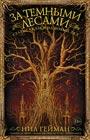 """Нил Гейман и др. """"За темными лесами: Старые сказки на новый лад"""" Серия """"Мастера магического реализма"""""""