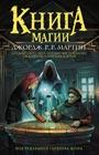 """Джордж Р.Р. Мартин """"Книга магии"""" Серия """"Мастера фантазии"""""""