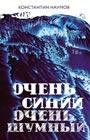 """Константин Наумов """"Очень синий, очень шумный"""" Серия """"Лабиринты Макса Фрая"""""""