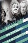 """В.В. Познер, Ф.Г. Раневская и др. """"Лучшие биографии XX века. Комплект из 3-х книг"""""""