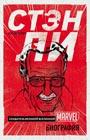 """Боб Батчелор """"Стэн Ли. Создатель великой вселенной Marvel. Биография"""" Серия """"Гик-культура. Лучшие книги про вселенную комиксов"""""""