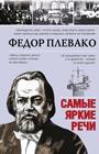 """Федор Плевако """"Самые яркие речи"""" Серия """"Моя жизнь"""""""