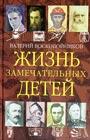 """Валерий Воскобойников """"Жизнь замечательных детей. Книга четвертая"""""""