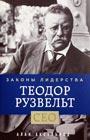 """Алан Аксельрод """"Теодор Рузвельт. Законы лидерства"""" Серия """"Великие лидеры"""""""