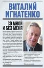 """Виталий Игнатенко """"Со мной и без меня"""""""
