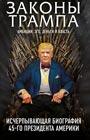 """Майкл Краниш, Марк Фишер """"Законы Трампа: амбиции, эго, деньги и власть"""" Серия """"Бизнес. Лучший мировой опыт"""""""