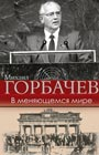 """Михаил Горбачев """"В меняющемся мире"""" Серия """"Большая биография"""""""