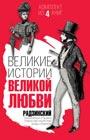 """Э.С. Радзинский, А.Л. Щляхов и др. """"Великие истории великой любви. Комплект из 4-х книг"""""""