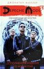 """Джонатан Миллер """"Depeche Mode: Обнаженные до костей"""" Серия """"Дискография"""""""