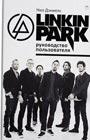 """Нил Дэниелс """"Linkin Park. Руководство пользователя"""" Серия """"Дискография"""""""