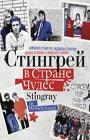 """Джоанна Стингрей """"Стингрей в Стране Чудес"""" Серия """"Персона"""""""