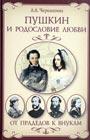 """Лариса Черкашина """"Пушкин и родословие Любви. От прадедов к внукам"""""""