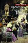 """Андре Моруа """"Прометей, или Жизнь Бальзака"""" Серия """"Азбука Premium"""""""
