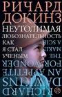 """Ричард Докинз """"Неутолимая любознательность"""" Серия """"Элементы!"""""""