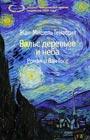 """Жан-Мишель Генассия """"Вальс деревьев и неба"""" Серия """"The Big Book"""" Pocket-book"""
