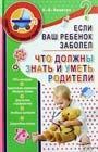 """А.В. Яловчук """"Если ваш ребенок заболел. Что должны знать и уметь родители"""""""