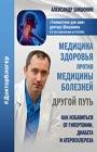 """Александр Шишонин """"Медицина здоровья против медицины болезней: другой путь. Как избавиться от гипертонии, диабета и атеросклероза"""" Серия """"Доктор блогер"""""""