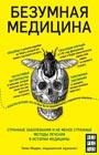 """Томас Моррис """"Безумная медицина. Странные заболевания и не менее странные методы лечения в истории медицины"""" Серия """"Respectus. Путешествие к современной медицине"""""""