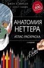 "Джон Т. Хансен ""Анатомия Неттера: атлас-раскраска"" Серия ""Медицинский атлас"""