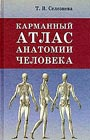 "Т. Селезнева ""Карманный атлас анатомии человека"""