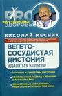 """Николай Месник """"Вегетососудистая дистония. Избавиться навсегда!"""" Серия """"PRO здоровье"""""""