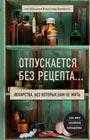 """Владислав Дорофеев """"Отпускается без рецепта. Лекарства, без которых нам не жить"""" Серия """"Удовольствие от науки"""""""