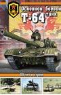"""Основной боевой танк Т-64. Серия """"Война и мы. Танковая коллекция"""""""