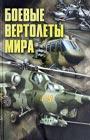 """Вячеслав Ликсо """"Боевые вертолеты мира"""""""