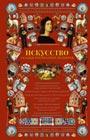 """М.В. Тараканова """"Искусство. Загадки признанных шедевров. Иллюстрированный гид"""" Серия """"Иллюстрированный гид"""""""