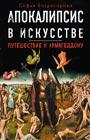 """Софья Багдасарова """"Апокалипсис в искусстве. Путешествие к Армагеддону"""" Серия """"Искусство с блогерами"""""""