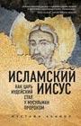 """Мустафа Акийол """"Исламский Иисус. Как Царь Иудейский стал у мусульман пророком"""" Серия """"Религиозный бестселлер"""""""