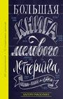 """Валери Маккихан """"Большая книга мелового леттеринга. Создавай и развивай свой стиль"""" Серия """"Арт"""""""