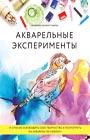 """Вероника Балларт Лилжа """"Акварельные эксперименты. 41 способ освободить свое творчество и взглянуть на акварель по-новому! (колибри)"""" Серия """"Рисование, которое вдохновляет. Стили, идеи и техники"""""""