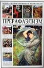 Прерафаэлизм. Энциклопедия