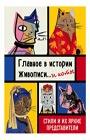"""Н. Гулд """"Главное в истории живописи... и коты! Стили и их яркие представители"""" Серия """"Подарочные издания. Искусство"""""""