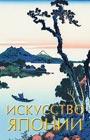 """В.М. Баженов """"Искусство Японии"""" Серия """"Шедевры живописи на ладони"""""""