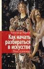 """Александр Марков """"Как начать разбираться в искусстве. Язык художника"""" Серия """"История и наука Рунета. Лекции"""""""