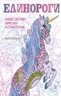 """Единороги. Раскраска-антистресс для творчества и вдохновения. Серия """"Арт-терапия. Раскраски-антистресс. Раскраски для взрослых"""""""